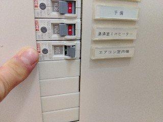 業務用エアコンクリーニング現場写真:天井埋込み形エアコンのブレーカ点検位置確認写真
