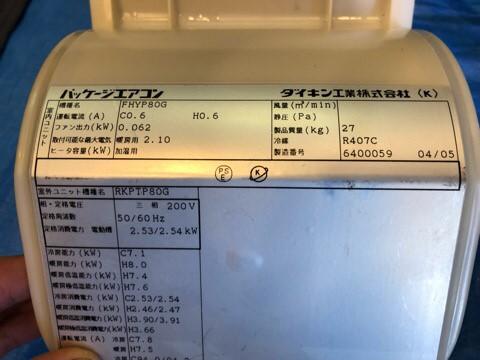 ダイキンエアコンクリーニング、三菱電機エアコンクリーニング大阪府茨木市現場写真。ダイキンエアコン機種名