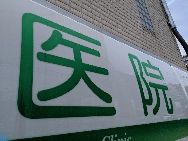 大阪府高槻市内のクリニック医院様現場写真。クリニック医院様看板