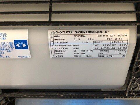 ダイキンエアコンクリーニング大阪おすすめ専門業者現場写真。天井吊り形エアコンシロッコファンカバー