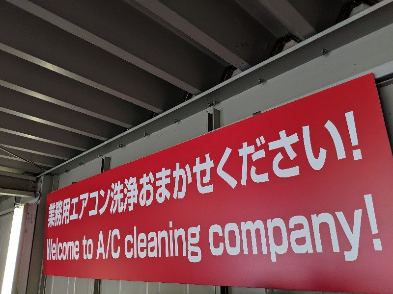 アンドクリーン株式会社高槻本店引っ越し写真。エアコンクリーニングお任せください看板