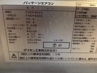 大阪府吹田市クリニック病院様天井埋込みエアコンクリーニング現場写真。エアコン機種名