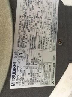 三菱エアコンクリーニング大阪府豊中市不動産関連会社様現場写真。天井埋込みエアコン機種名型名